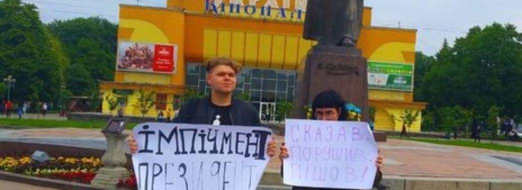 Зеленський прокоментував дії поліції проти двох учасників мітингу за його імпічмент