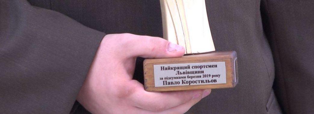 Павло Коростильов восьмий раз отримав відзнаку найкращого спортсмена