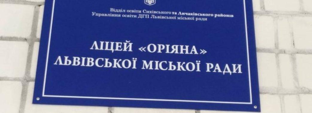 """З'явились подробиці розпилення газового балончика у львівському ліцеї """"Оріяна"""" (ВІДЕО)"""