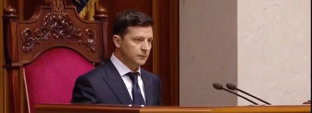 Володимир Зеленський склав присягу Президента