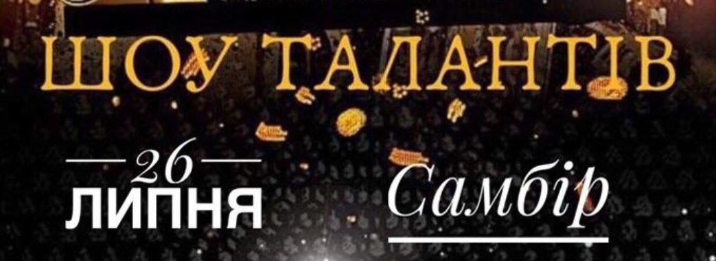 У Самборі буде «Шоу талантів»: головний приз 10 тисяч гривень