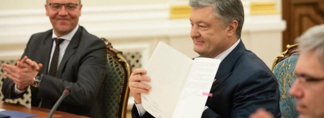 Президент Петро Порошенко підписав закон про мову