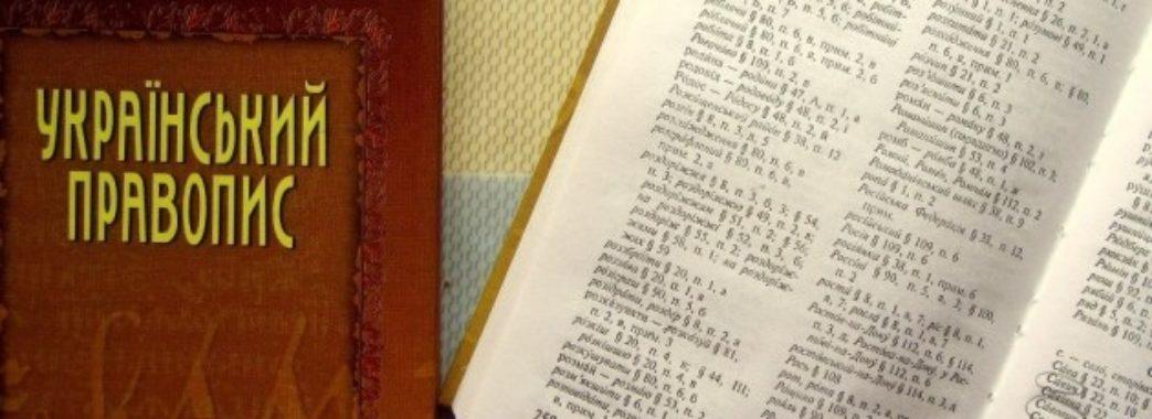 Новий Український правопис запрацює з 3 червня