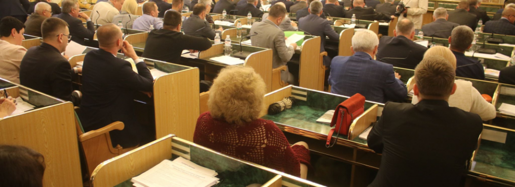 Ухвалено Антикорупційну програму Львівської обласної ради на 2019-2020 роки