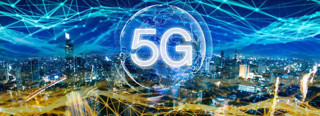 З 2020 року в Україні запрацює 5G