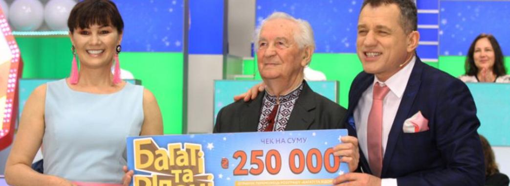 88-річний львівський науковець виграв у лотерею 250 тисяч гривень