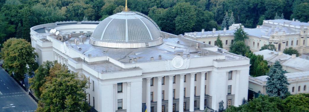 На позачерговому засіданні Верховної Ради голосуватимуть за нові кадри і позачергові вибори