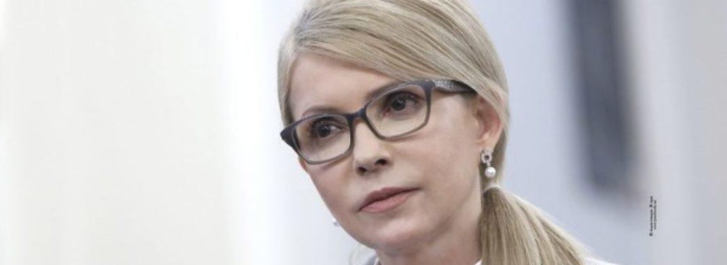 """Тимошенко: """"Або цей парламент стане частиною змін, або він не має права на життя"""""""