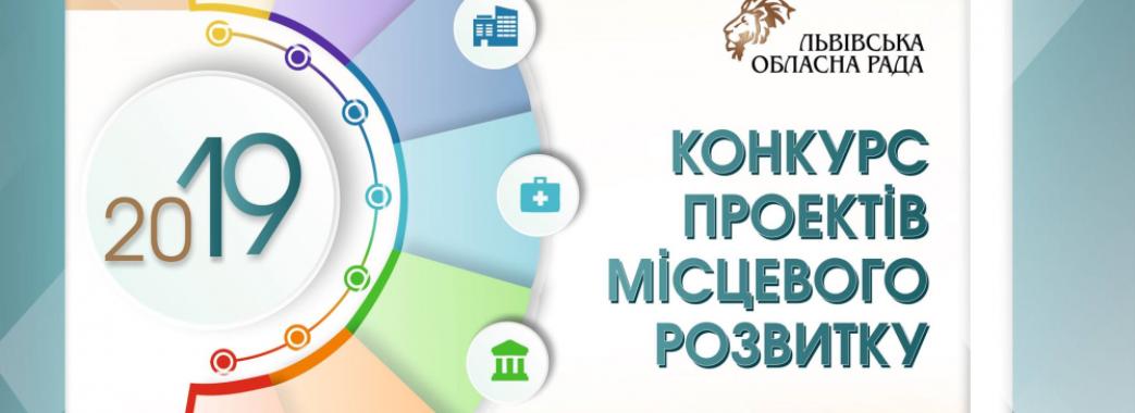 Найбільше проектів матиме Жовківський район: результати обласного конкурсу