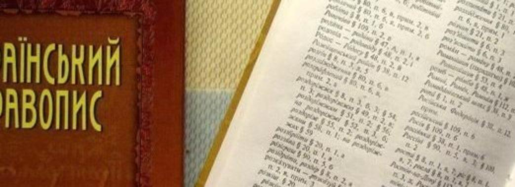 В Україні затвердили новий правопис: 7 цікавих змін