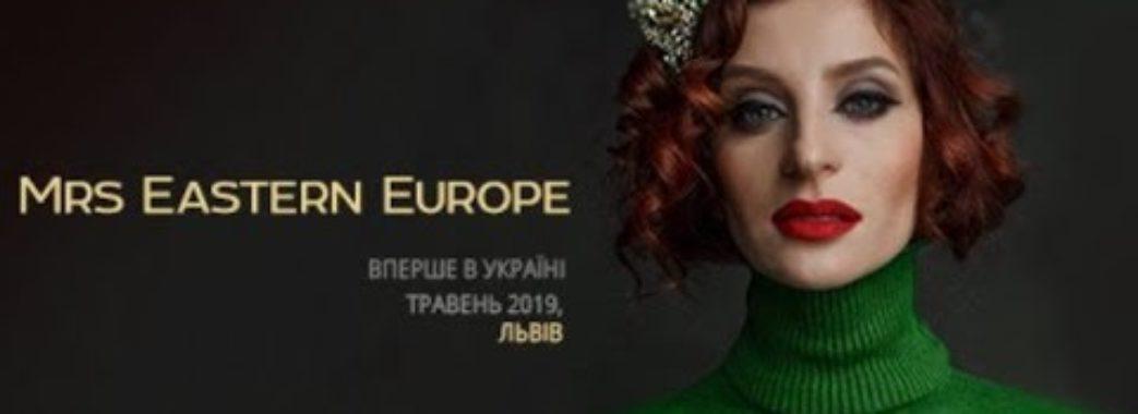 Найкрасивішу «Місіс Східної Європи» обрали у Львові