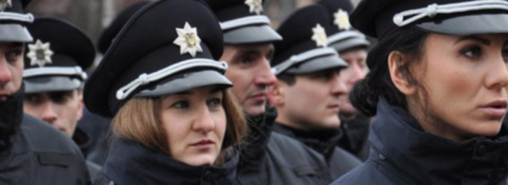 У Львові шукають 135 нових поліцейських, зголосилось 20