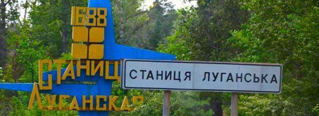 «Хороший крок України»: спецпредставник США про розведення сил у Станиці Луганській