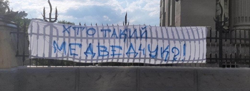 """Біля офісу президента України провели акцію """"Хто такий Медведчук?"""""""