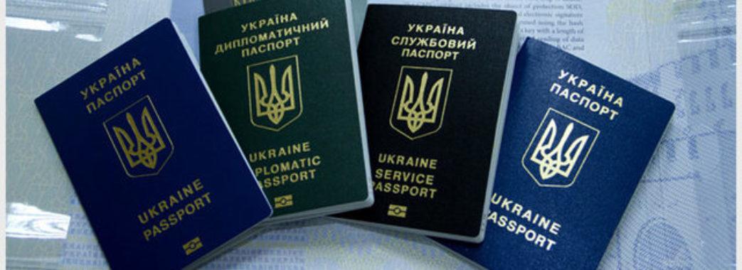 З першого липня подорожчає оформлення паспортів