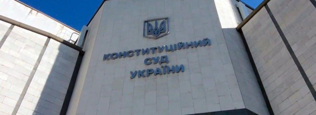 """Конституційний суд унеможливить дострокові вибори, якщо """"забракує"""" указ Зеленського"""