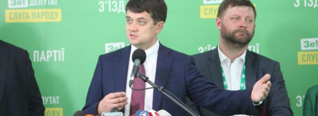 У партії Зеленського розповіли про політичні плани та кандидатуру прем'єра