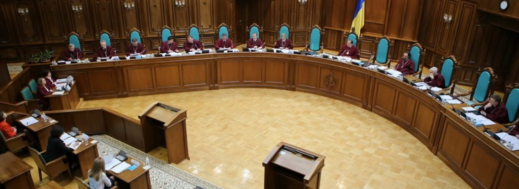 """Конституційний суд """"узаконив розкрадання держкоштів"""" та захистив громадських активістів"""