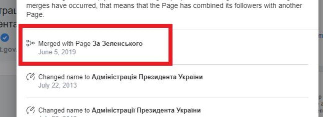 """Сторінку Адміністрації президента у Facebook """"поєднали"""" з сторінкою """"За Зеленського"""""""