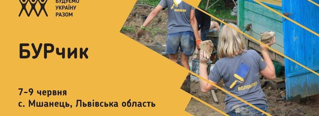 На Старосамбірщину їдуть волонтери з «БУР»
