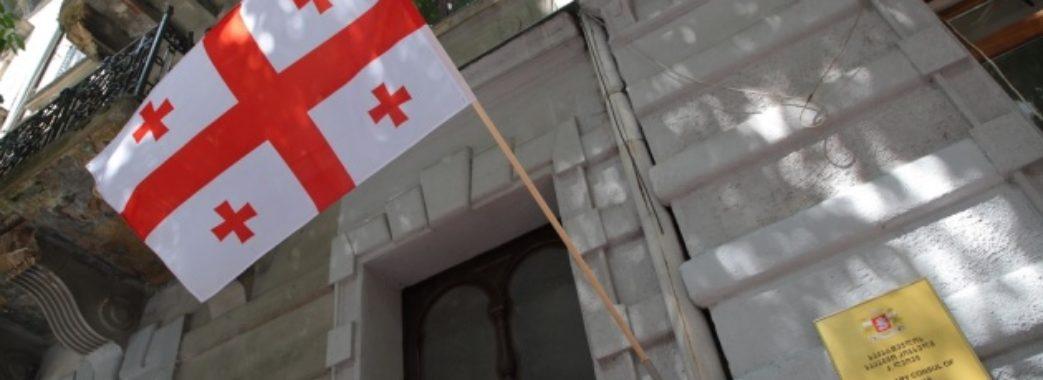 У Львові відкрили консульство Грузії