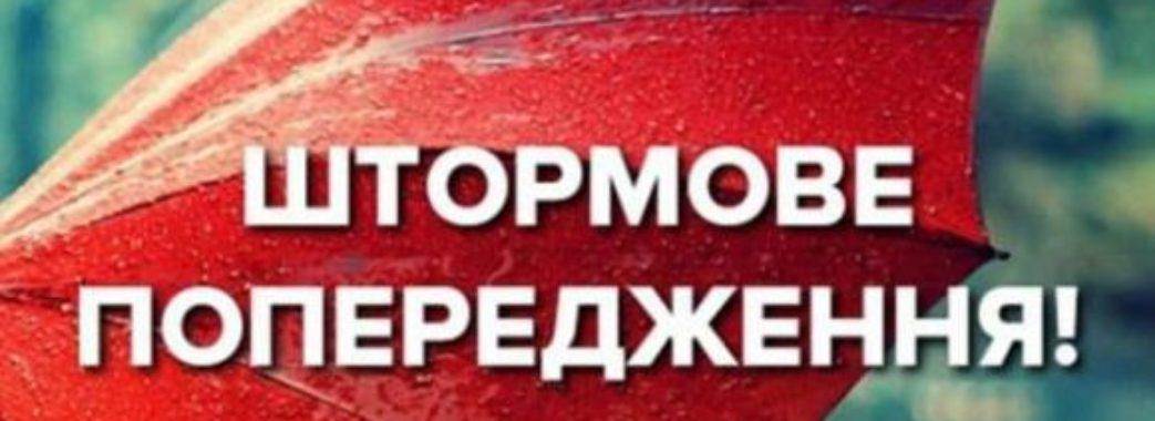 На Львівщині оголосили штормове попередження: очікують підйом води