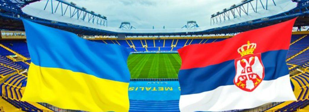 У Львові українська збірна з футболу змагатиметься зі сербами: матч відбору на Євро-2020