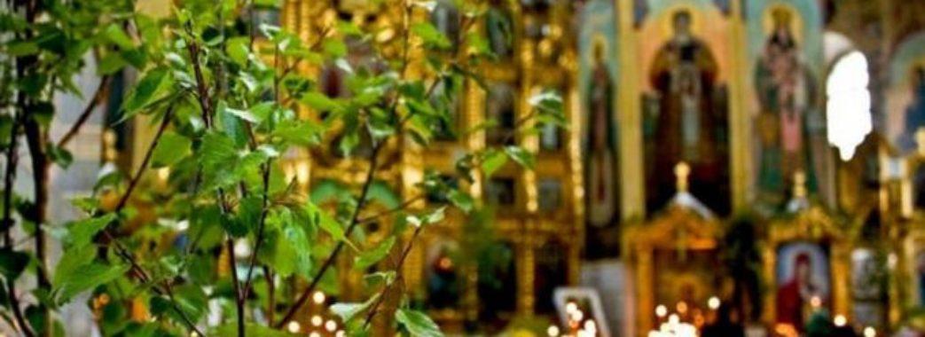 Сьогодні українці святкують Трійцю