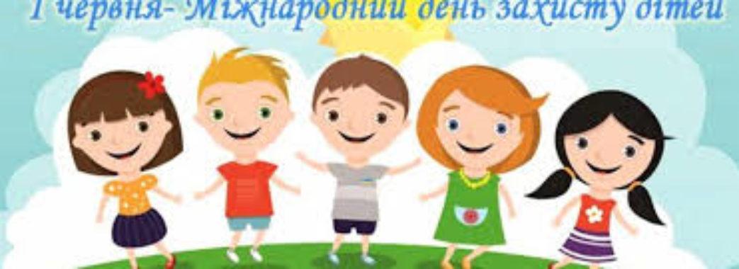 Сьогодні відзначають День захисту дітей: куди у Львові повести малюків