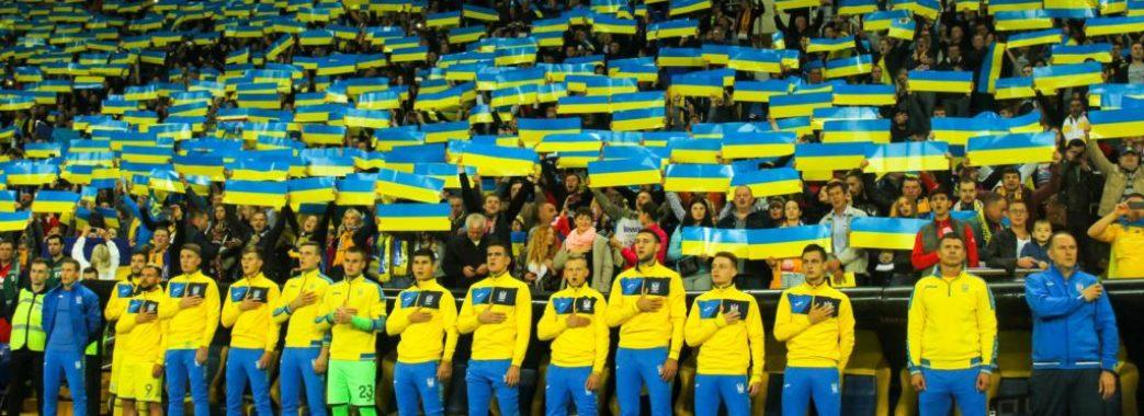 Сьогодні 35 тисяч вболівальників підтримають збірну України