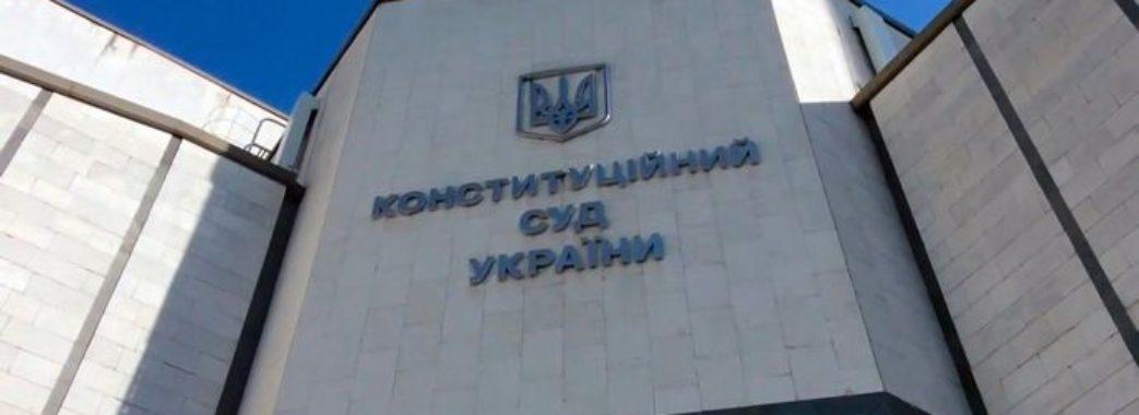 Депутати просять Конституційний суд визнати закон «таким, що не відповідає Конституції України»