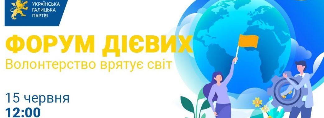 У Бориславі волонтери розкажуть, як звичайній людині долучитися до змін