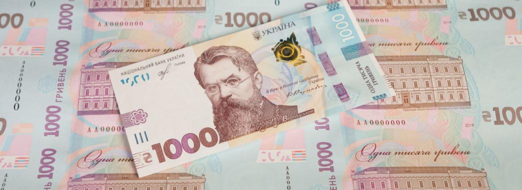 Національний банк випускає нову банкноту — 1000 гривень