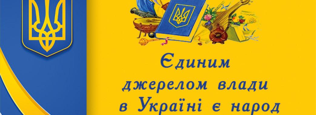 Конституції України – 23 роки: сьогодні вихідний