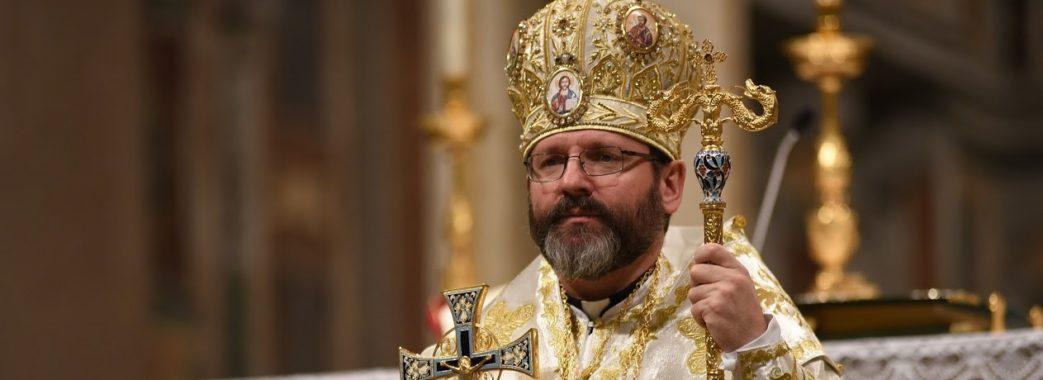 Блаженніший Святослав говоритиме з Папою Римським про надання УГКЦ патріархату