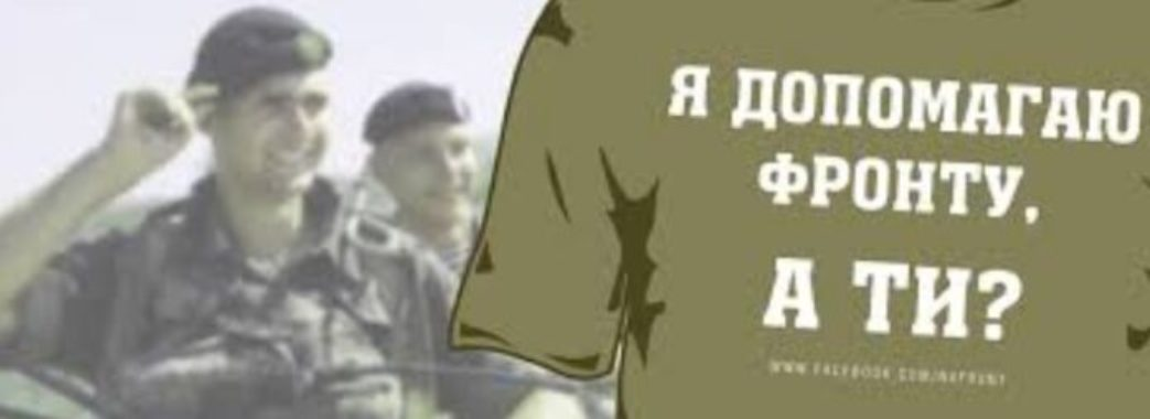 Львів'яни для бійців на передовій збирають агітаційні банери