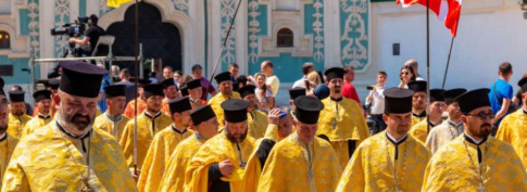 На хрещення Русі в Києві пройшли хресні ходи і ПЦУ, і УПЦ МП