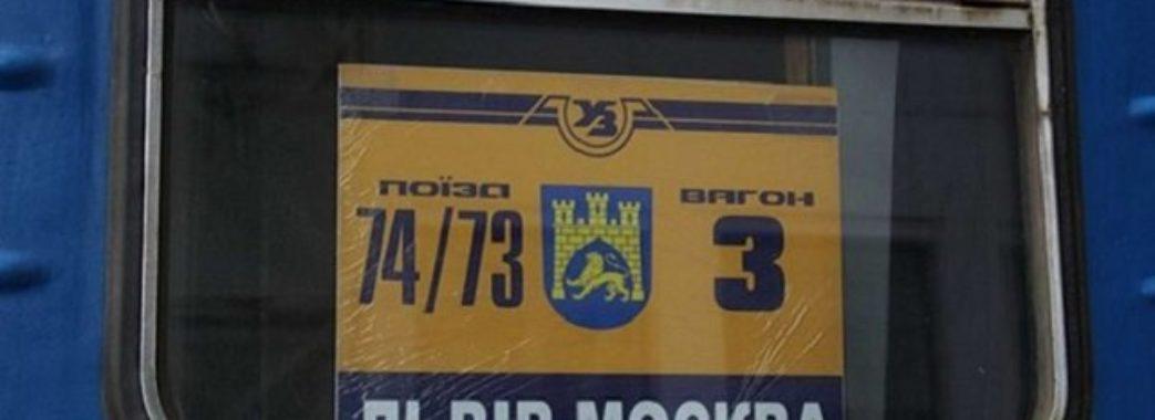 Потяг «Львів-Москва» увійшов у ТОП найприбутковіших міжнародних поїздів