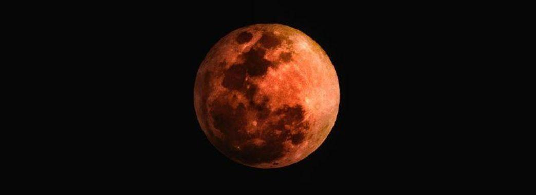 Вночі українці зможуть побачити місячне затемнення