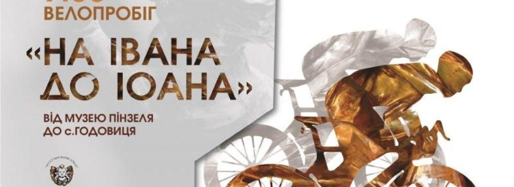 """Велосипедистів кличуть на велопробіг – """"Від Івана до Іоанна"""""""