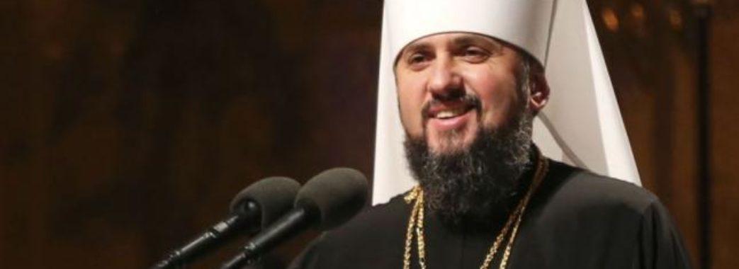 Митрополит Епіфаній приїде до Львова на святкування річниці відродження УАПЦ