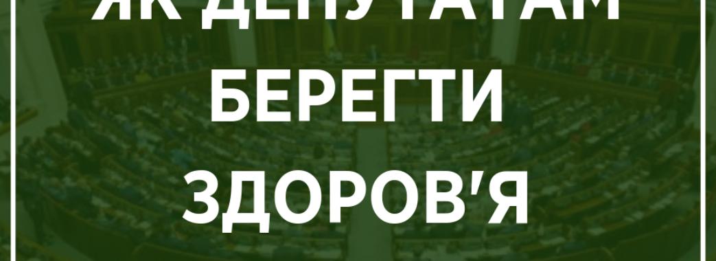 Супрун дала депутатам новообраного парламенту 17 порад щодо здоров'я