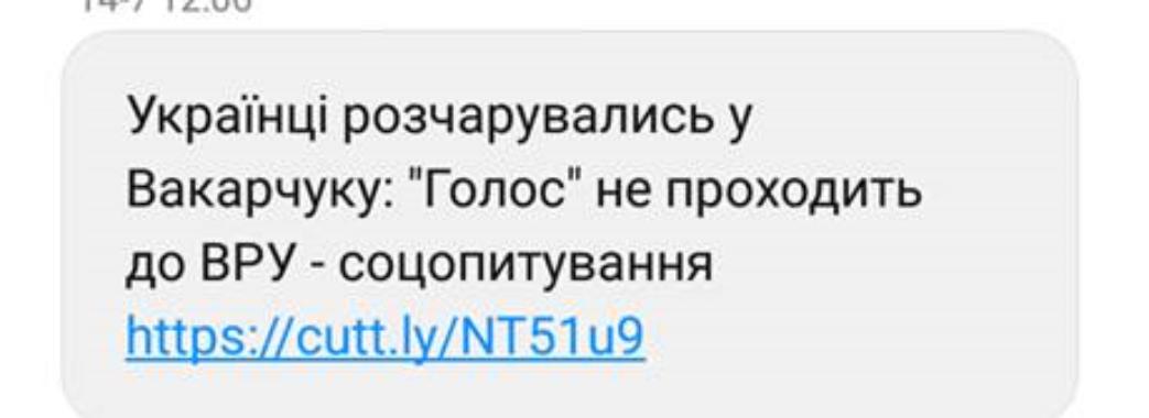 «Ви всі знаєте, хто любить масові розсилки»: Вакарчук про смс проти партії «Голос»