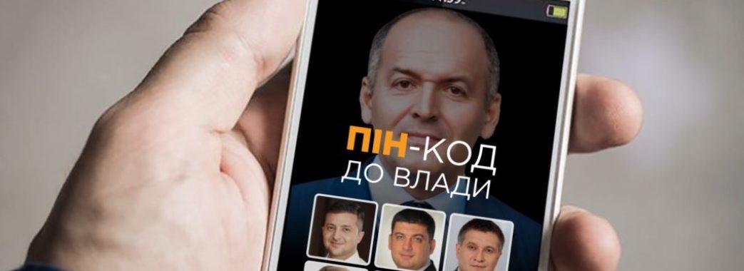 ЗМІ: Пінчук таємно зустрічався з Аваковим і Гройсманом (ВІДЕО)