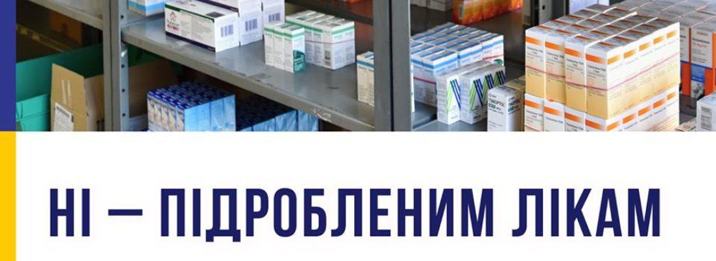 Українці зможуть виявляти підробні ліки через смартфон