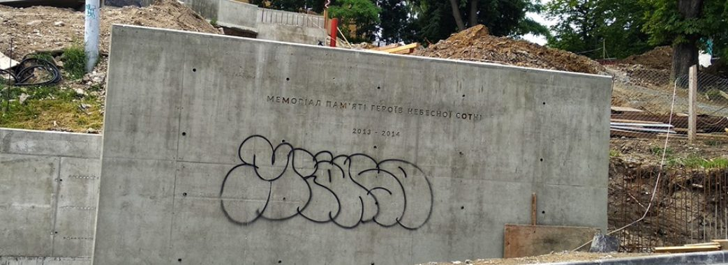 У Львові вандали сплюндрували Меморіал пам'яті Героїв Небесної Сотні