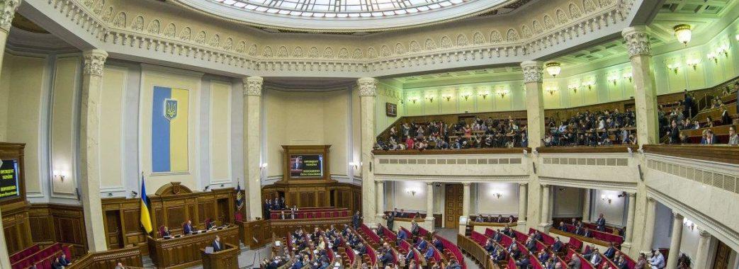 """Рада не звільнила Клімкіна, але проголосувала """"зелений тариф"""" та торгівлю з Ізраїлем"""