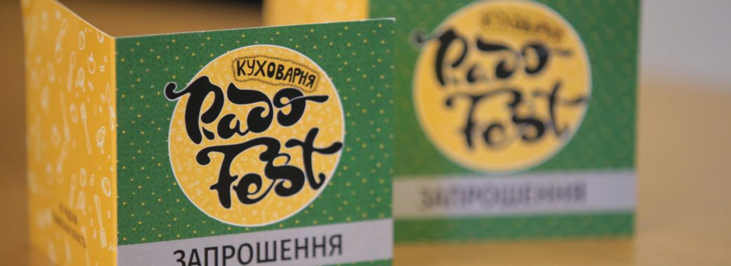 """На фестивалі """"Куховарня RadoFest"""" у Радехові встановлять варениковий рекорд"""