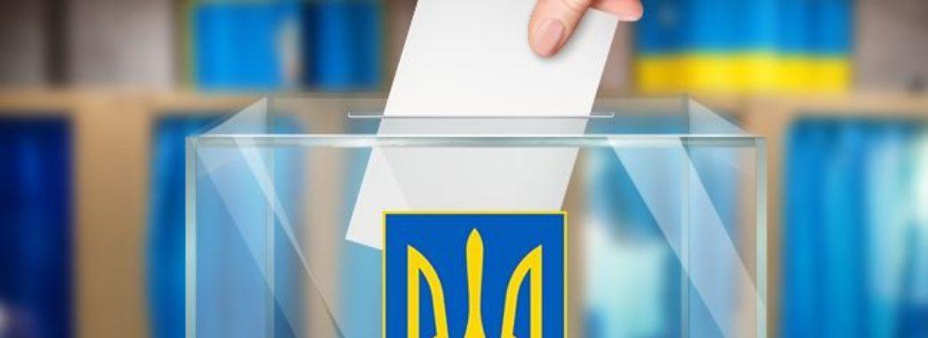 На Львівщині більше 17 тисяч виборців хочуть змінити місце голосування