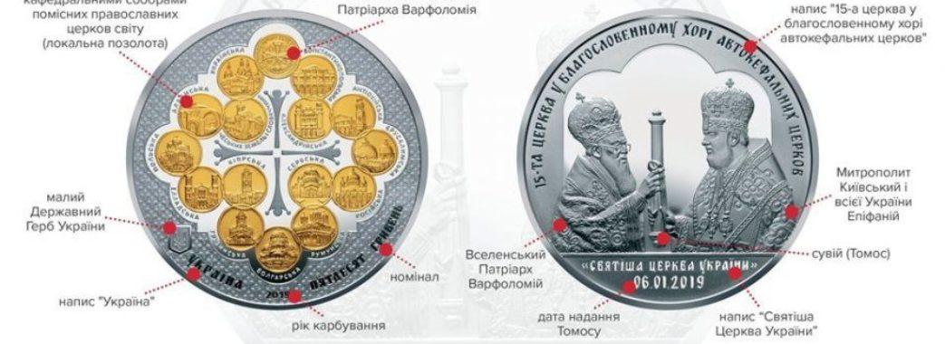 Національний банк у пам'ять про Томос випустив 50-гривневу монету